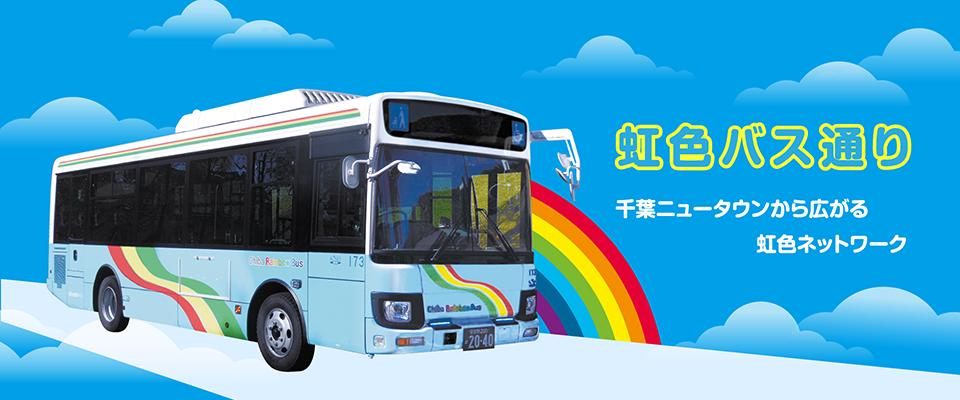 虹色バス通り 千葉ニュータウンから広がる虹色ネットワーク